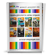 Скачать каталог СПОРТИВНО-ИГРОВОГО оборудования 2020 (15 Mb, pdf).jpg