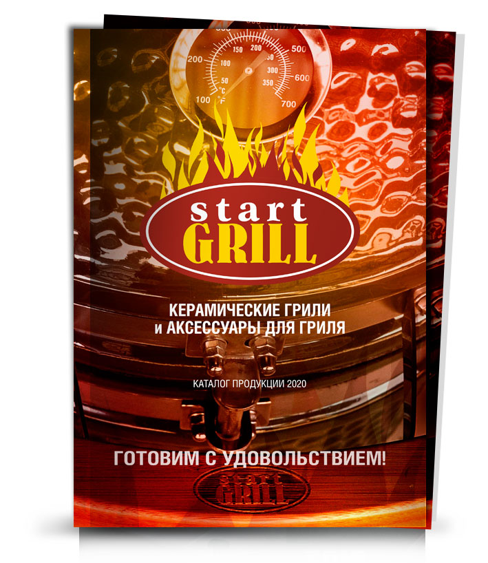 Скачать каталог керамических грилей и аксессуаров Start Grill 2020 (5 Mb, pdf).jpg